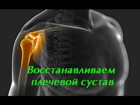 Метод лечения плечевого сустава