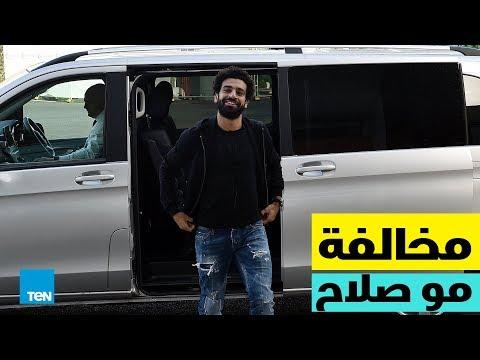 محمد صلاح معرض لعقوبة مالية في بريطانيا بسبب هذا التصرف