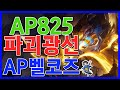 Download Video AP벨코즈 AP극딜템트리 파괴광선!!! 촉수물.avi ( 벨코즈 / Vel'Koz ) [메도우이헌터] LOL