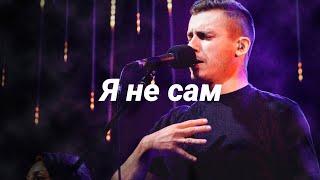 Я не сам - #26 - HG- Lyrics video (live)