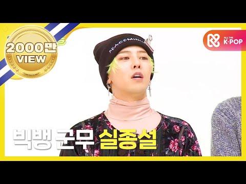 (Weekly Idol EP.284) BIGBANG Random play dance FULL ver. (видео)