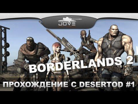 BORDERLANDS 2. Прохождение с DeSeRtod #1.