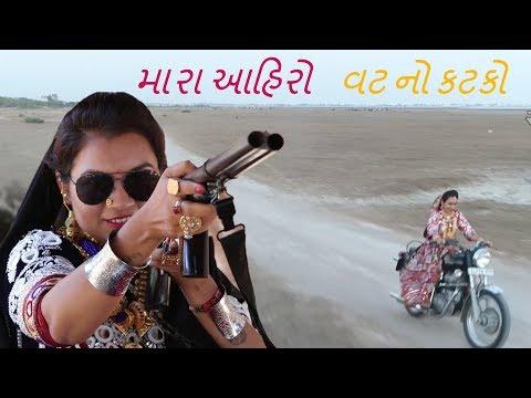 Video ahir song - mara ahiro vat no katko - new gujarati hd video song download in MP3, 3GP, MP4, WEBM, AVI, FLV January 2017