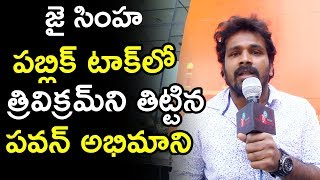 Video Pawan Kalyan Fan Fires On Trivikram Srinivas | Jai Simha Movie Genuine Public Talk | Balakrishna MP3, 3GP, MP4, WEBM, AVI, FLV Januari 2018