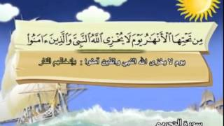 Learn the Quran for children : Surat 066 At-Tahrim (The Prohibition)