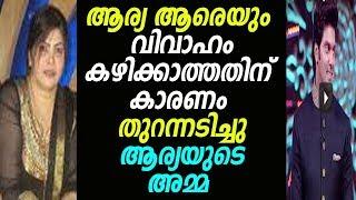 Video ആര്യയുടെ അമ്മയുടെ ഞെട്ടിക്കുന്ന വെളിപ്പെടുത്തലുകൾ Aryakku Parinayam Enga Veetu Maapilai Grand Final MP3, 3GP, MP4, WEBM, AVI, FLV September 2018