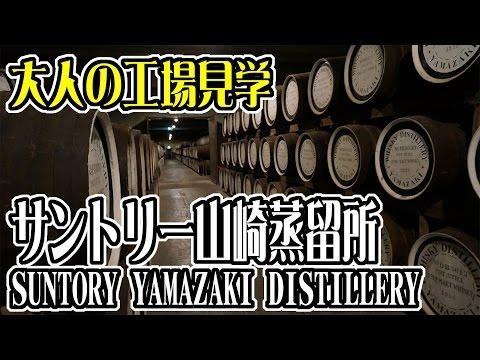 【大阪】大人の工場見学!ウイスキー蒸留所を訪ねて