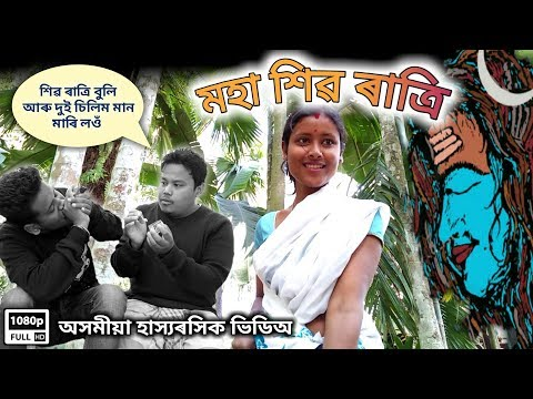 Shivaratri in Assam  Assamese Funny Videos  Look East