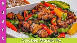 Chicken Masala Fry Recipe Perfect for Iftari and Ramzan in Urdu Hindi - RKK