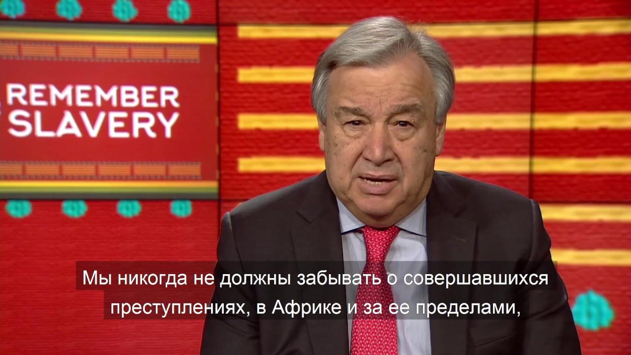 Послание главы ООН по случаю Дня памяти жертв рабства