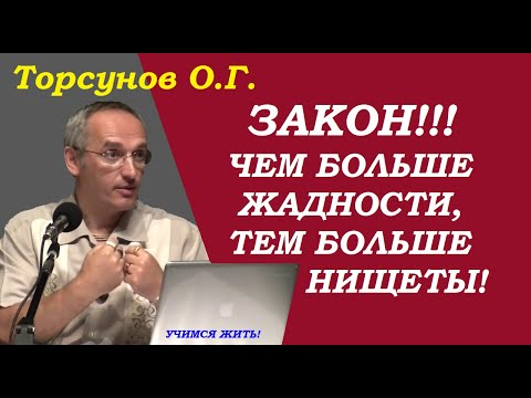 Торсунов О.Г. ЗАКОН: Чем больше жадности тем больше нищеты - DomaVideo.Ru