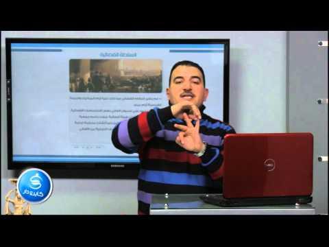 التاريخ الباب الثامن| السلطتان التنفيذية و التشريعية