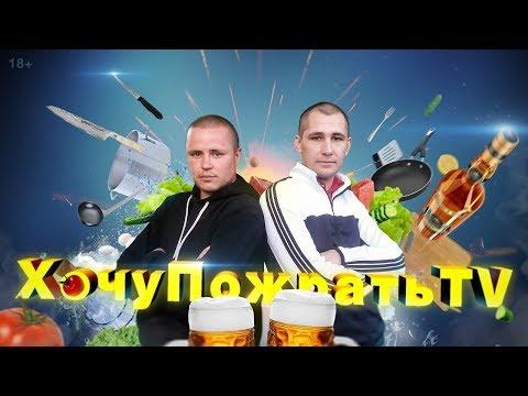 Канал ХОЧУ ПОЖРАТЬ ТV продолжают снимать видео. НЕ заблокировали - DomaVideo.Ru