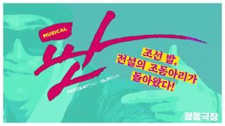 정동극장 창작ing 뮤지컬 '판' <br>-달수편-  영상 썸네일