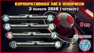 6 тур Лиги Новичков