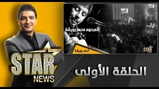 برنامج أخبار النجوم : الحلقة الأولى