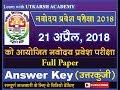 Navodaya Exam 2018 Answer Key, Navodaya Maths, Answer key for navodaya exam 2018, navodaya 2018