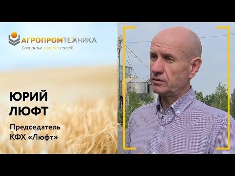"""Отзыв о зерносушилке в Омской области КФХ """"Люфт"""""""