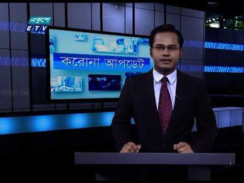 Special Bulletin Corona Virus || করোনা আপডেট || 04 Pm || 26 November 2020 || ETV News