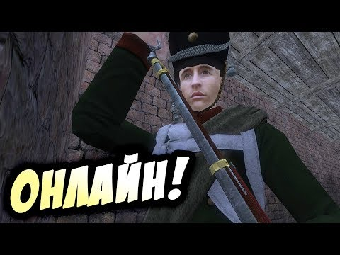 Сетевые битвы в Mount & Blade: Warband - Napoleonic Wars! (видео)