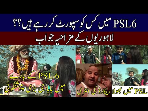 Who are you supporting in PSL 6 ? | Bhola Record | About PSL 6 big prediction