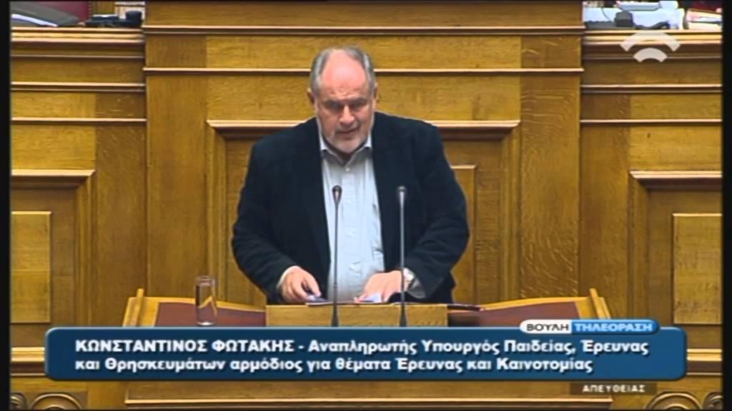 Πολυνομοσχέδιο: Κ.Φωτάκης (Αν.Υπ.Παιδείας, Έρευνας και Θρησκευμάτων)(15/12/2015)
