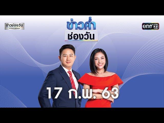 ข่าวค่ำช่องวัน | 17 กุมภาพันธ์ 2563 | ข่าวช่องวัน | one31