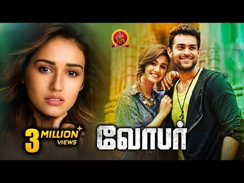 Disha Patani Superhit Tamil Full Movie   Loafer   New Tamil Movies   Varun Tej   Puri Jagannadh