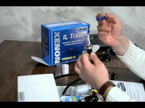 Видео — ксенон IL-Trade