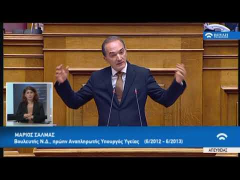 Μ.Σαλμάς(πρώην αναπληρωτής Υπ.Υγείας)(Συζήτηση για τη διενέργεια προκ/κής εξέτασης)(21/02/2018)