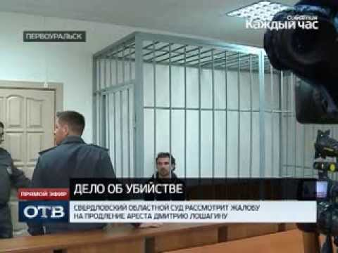 , title : 'Жалобу на арест Дмитрия Лошагина рассмотрят в областном суде'