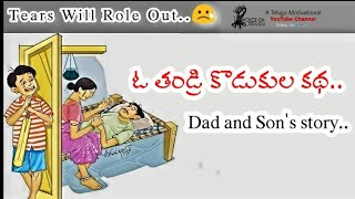 Video ఓ తండ్రి కొడుకుల కథ | Father and Son's story | Tears Will Role Out | Voice Of Telugu MP3, 3GP, MP4, WEBM, AVI, FLV Oktober 2018