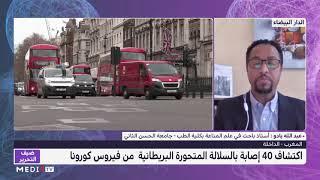 ضيف التحرير .. البروفسور عبد الله بادو يسلط الضوء على الوضع الوبائي بالمغرب