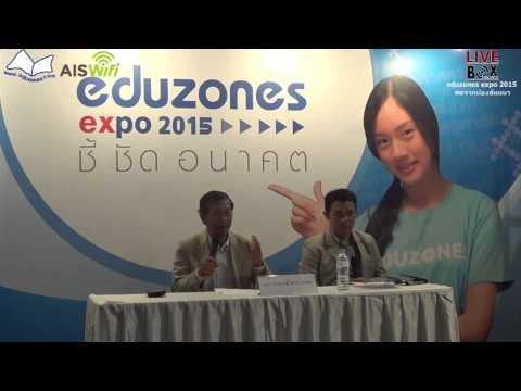 Eduzones Expo 2015 ห้องสัมมนา: เตรียมพร้อมสู่สายวิทย์สุขภาพ