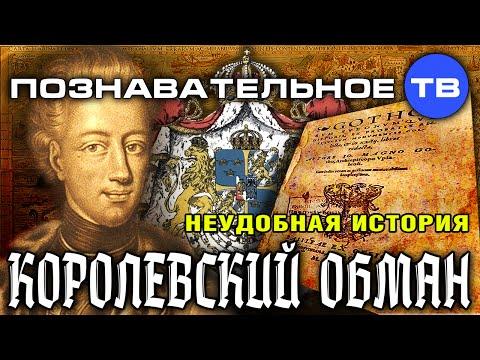 Неудобная история: Королевский обман (Познавательное ТВ Артём Войтенков) - DomaVideo.Ru
