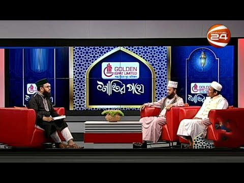 শান্তির পথে | Shantir Pothe | 24 April 2020