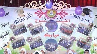حفل تخريج الفوج الثامن عشر من حفظة القرآن الكريم في مدارس الاسراء
