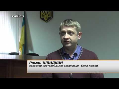 """""""Сила людей"""" у Костополі переобрала керівника місцевої парторганізації [ВІДЕО]"""