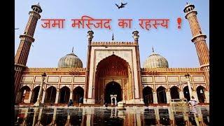 Video जामा मस्जिद का  सबसे बड़ा रहस्य ! New Delhi Tour 2018 MP3, 3GP, MP4, WEBM, AVI, FLV Oktober 2018