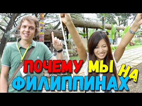 Что мы забыли на Филиппинах. Почему тут так много японцев - DomaVideo.Ru