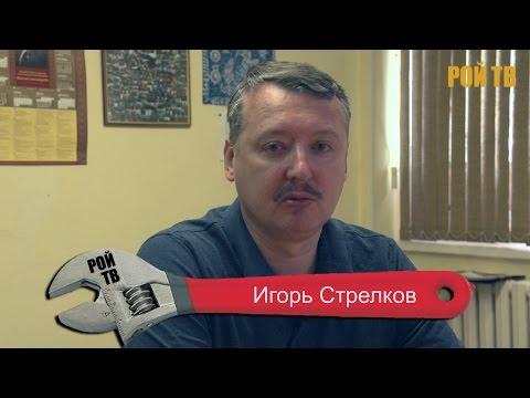 И.Стрелков: о спущенном триколоре в Киеве