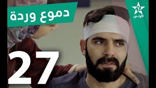 Doumoue Warda - Ep 27 - دموع وردة الحلقة