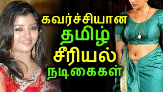 In this video you will watch about sexy, beautiful and glamour tamil serial actress photos. Watch this video and enjoy! இந்த விடியோவுல ...