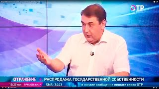 "Андрей Нечаев в программе ""Отражение"" на ОТР"