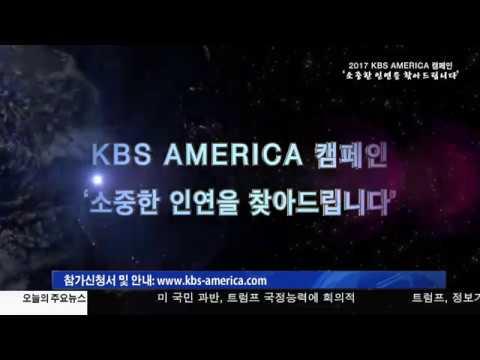 """""""여러분의 소중한 인연을 찾아드립니다""""   01.02.17 KBS America News"""