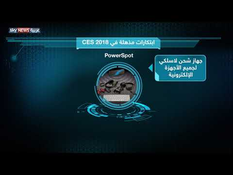 العرب اليوم - شاهد: أبرز المبتكرات الجديدة