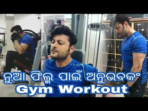 Video Odia Actor Anubhav Mohanty gym workout for new Odia Movie | Odia filmy News download in MP3, 3GP, MP4, WEBM, AVI, FLV January 2017