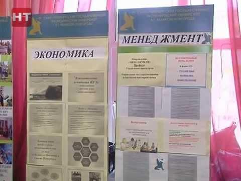 В Великом Новгороде в 15-й раз прошла ежегодная ярмарка учебных мест
