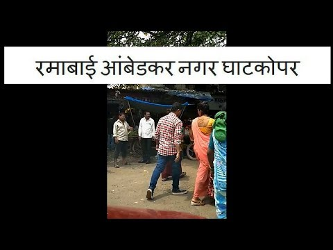 Video Driving in Ramabai Ambedkar Nagar Ghatkopar East Mumbai download in MP3, 3GP, MP4, WEBM, AVI, FLV January 2017