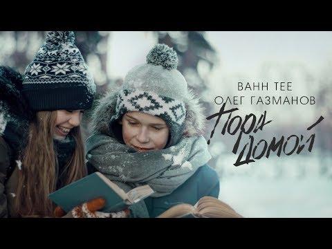 Bahh Tee и Олег Газманов - Пора Домой (Премьера клипа!)